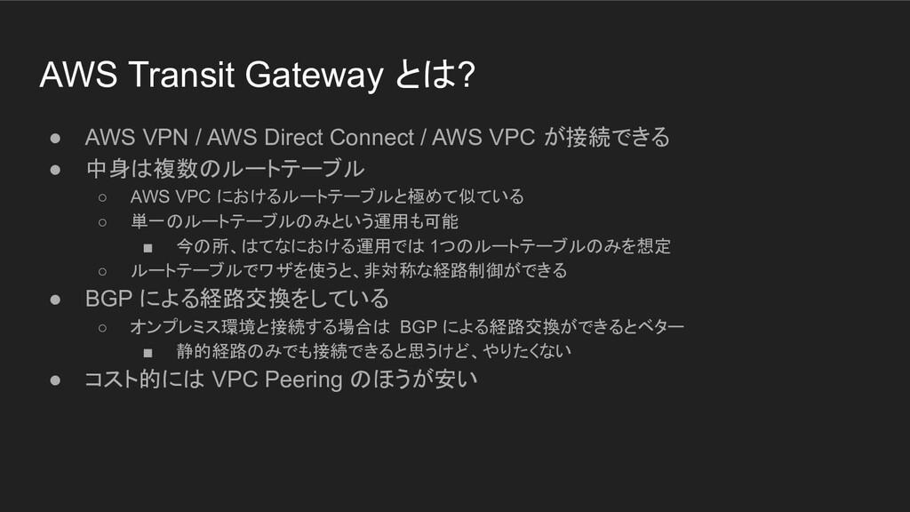 AWS Transit Gateway とは? ● AWS VPN / AWS Direct ...