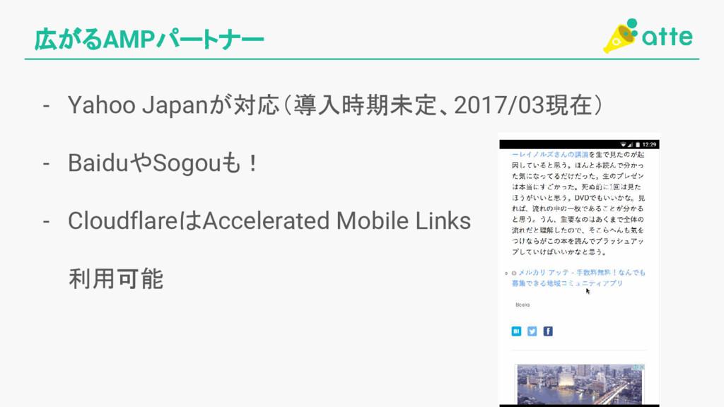 広がるAMPパートナー - Yahoo Japanが対応(導入時期未定、2017/03現在) ...