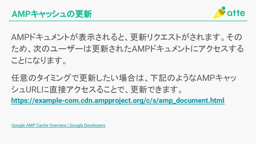 AMPキャッシュの更新 AMPドキュメントが表示されると、更新リクエストがされます。その ため...