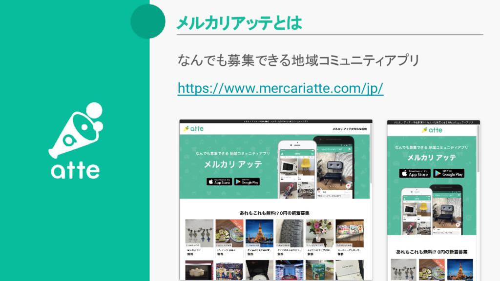 なんでも募集できる地域コミュニティアプリ https://www.mercariatte.co...