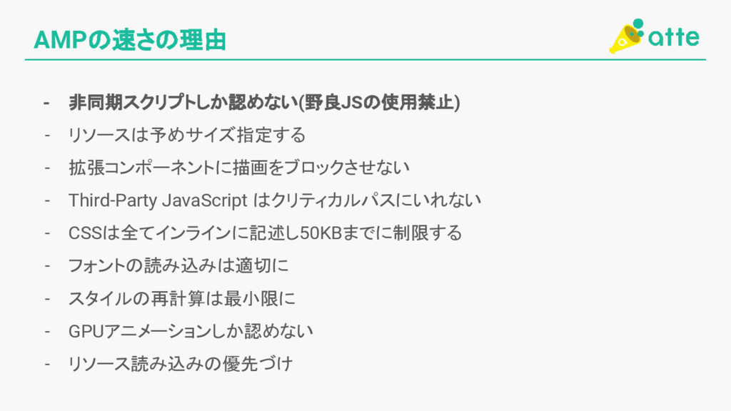 AMPの速さの理由 - 非同期スクリプトしか認めない(野良JSの使用禁止) - リソースは予め...