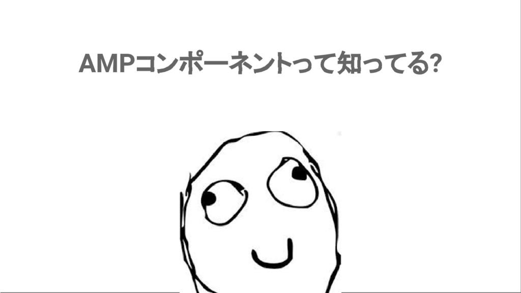 AMPコンポーネントって知ってる?