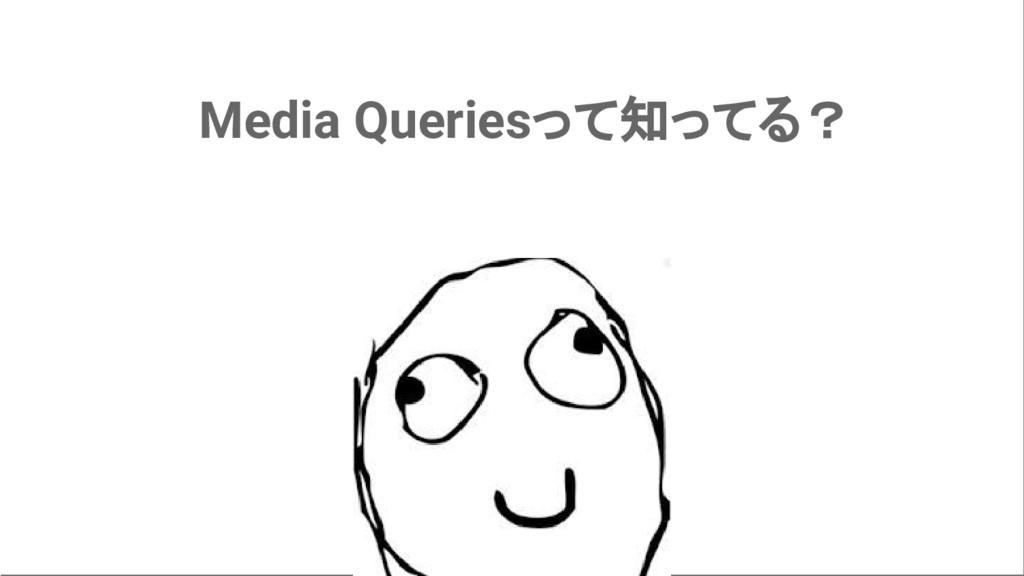 Media Queriesって知ってる?