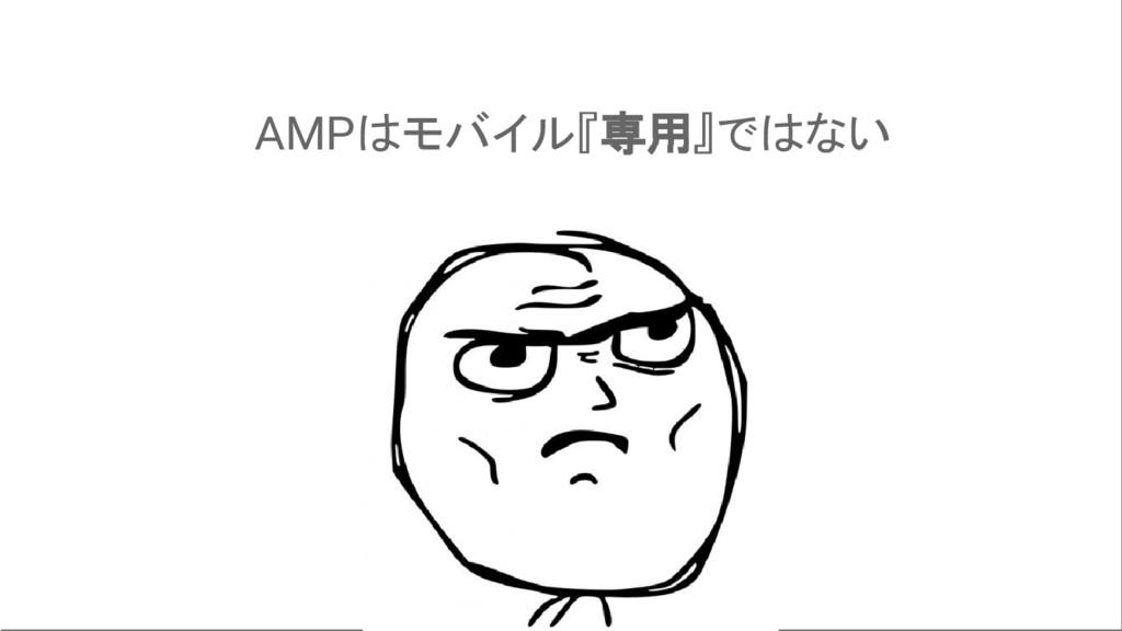 AMPはモバイル『専用』ではない