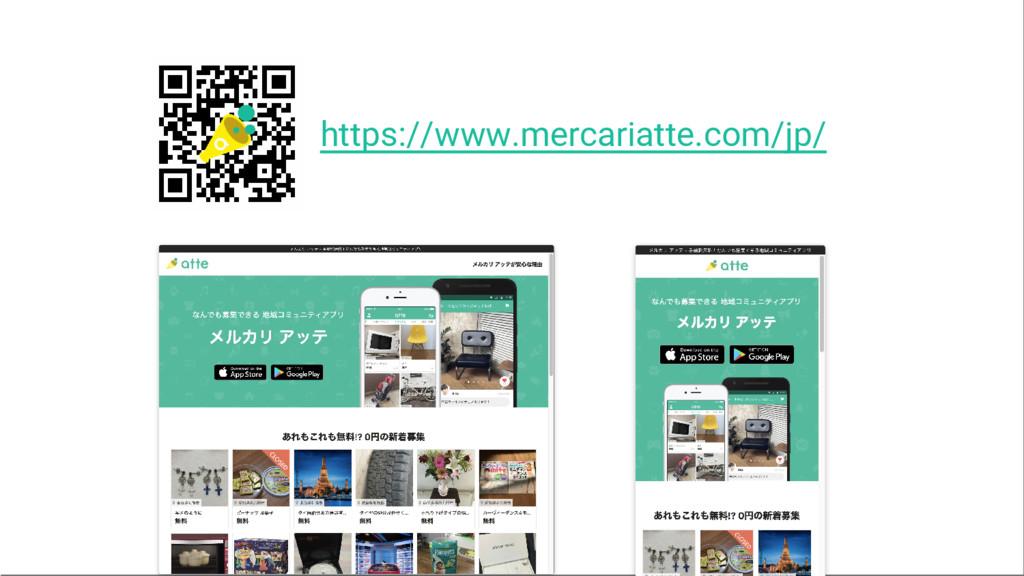 https://www.mercariatte.com/jp/