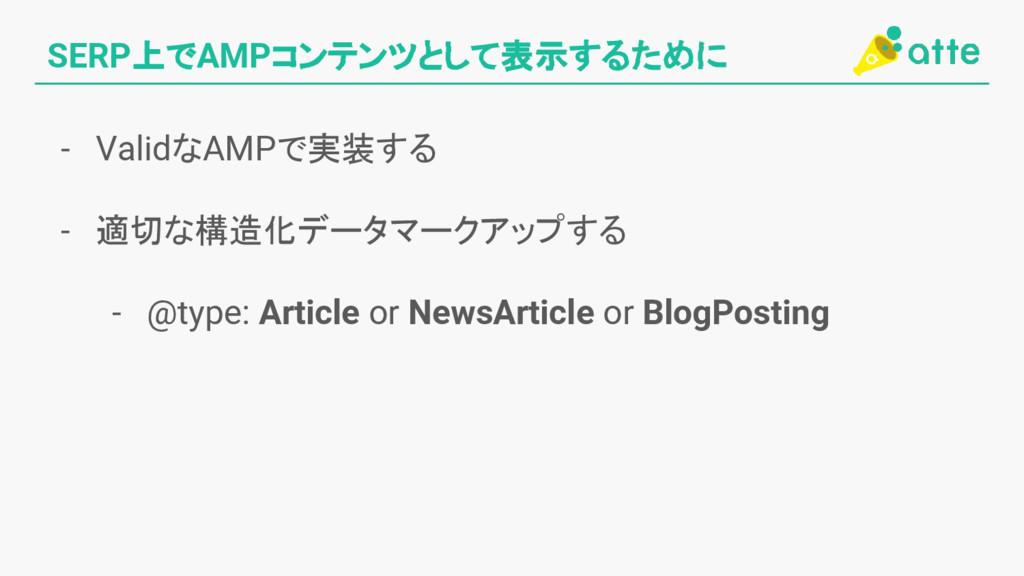 SERP上でAMPコンテンツとして表示するために - ValidなAMPで実装する - 適切な...