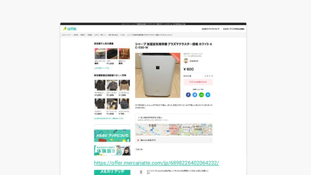 https://offer.mercariatte.com/jp/68982264020642...