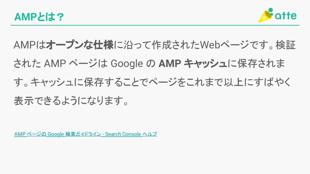 AMPとは? AMPはオープンな仕様に沿って作成されたWebページです。検証 された AMP ...