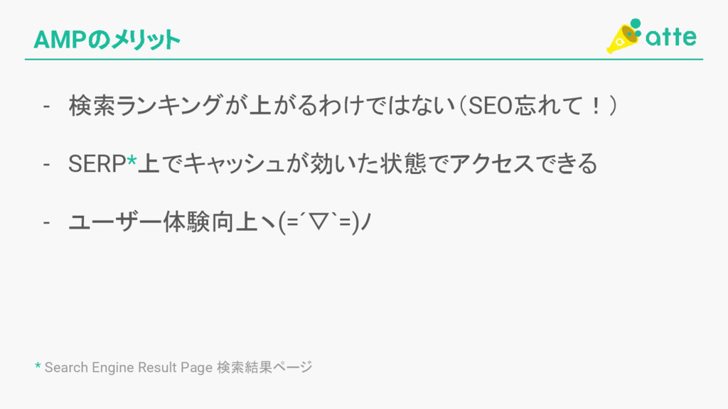 AMPのメリット - 検索ランキングが上がるわけではない(SEO忘れて!) - SERP*上で...