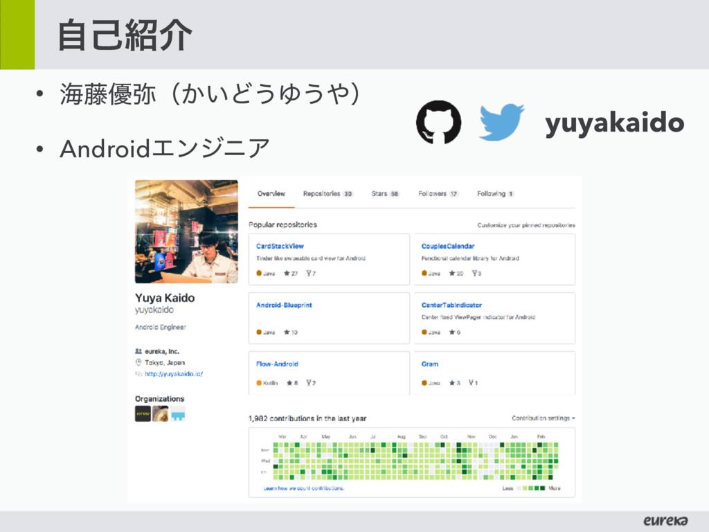 ࣗݾհ • ւ౻༏ʢ͔͍Ͳ͏Ώ͏ʣ • AndroidΤϯδχΞ yuyakaido
