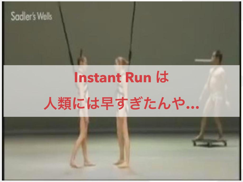 Instant Run  ਓྨʹૣ͗ͨ͢Μ…