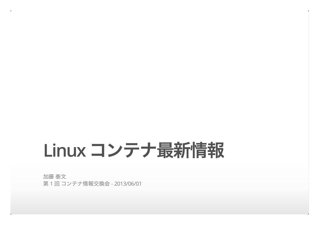 Linux Ï äé^&Žp g̋ c5 r 1 ' Ï äéŽpÊ ¶ - 2013/06/...