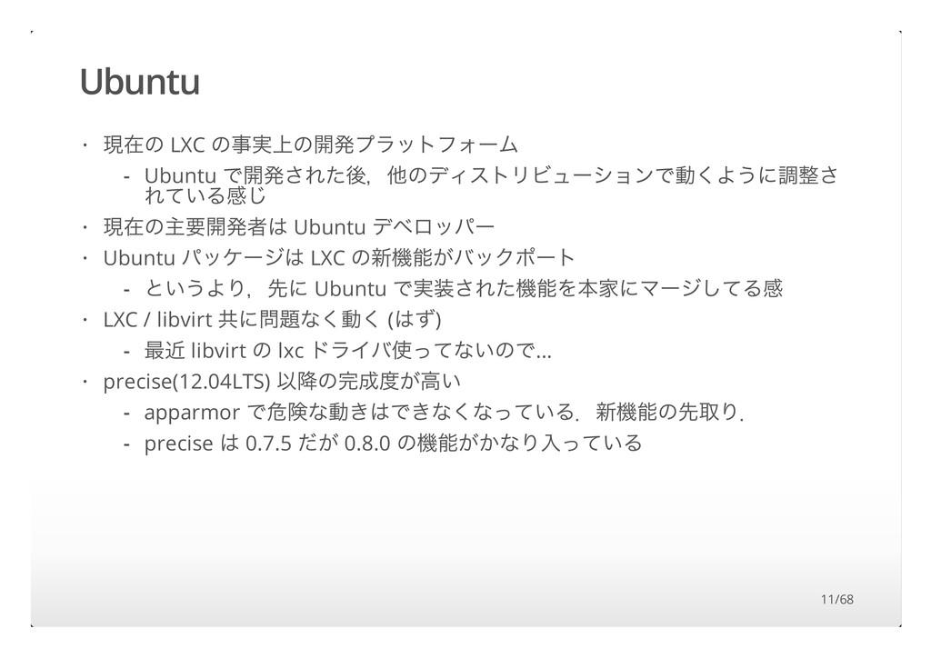 """Ubuntu 'v"""" LXC """"ì ö""""Øoö áçôÄß Š 'v"""";oØo(» Ubunt..."""