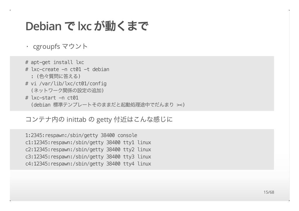 """Debian lxc wøz— Ï äéå"""" inittab """" getty ôŠ»̃µ¶ ∼..."""