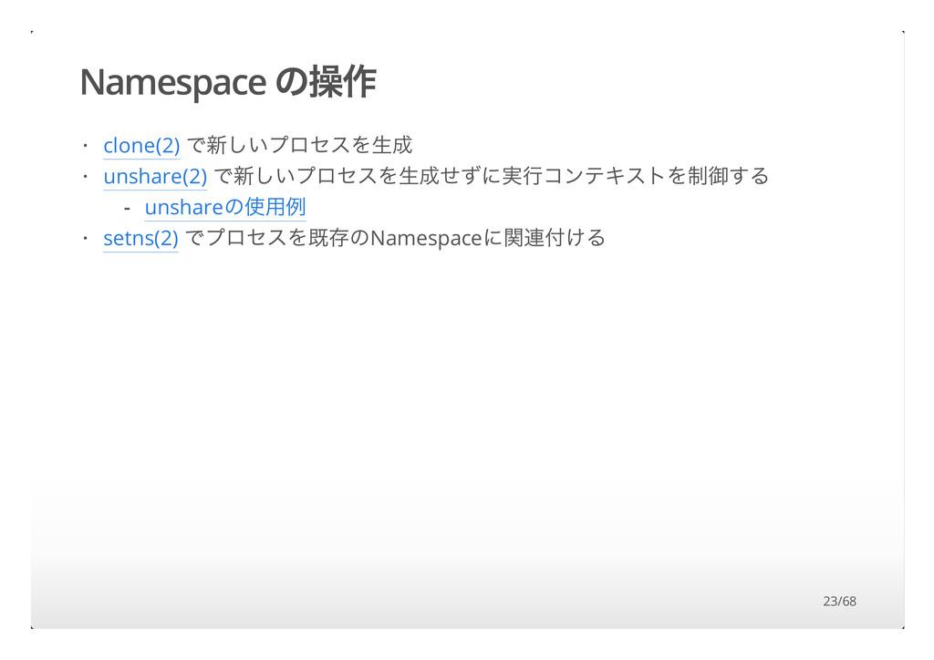 "Namespace "" ¢ clone(2) &|oö ×Õ³¢{ unshare(2) &|..."