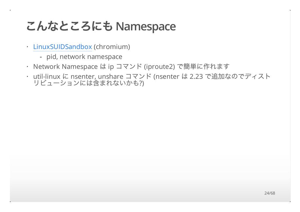 ̃µ¶ ̃¬•Ø Namespace LinuxSUIDSandbox (chromium) ...