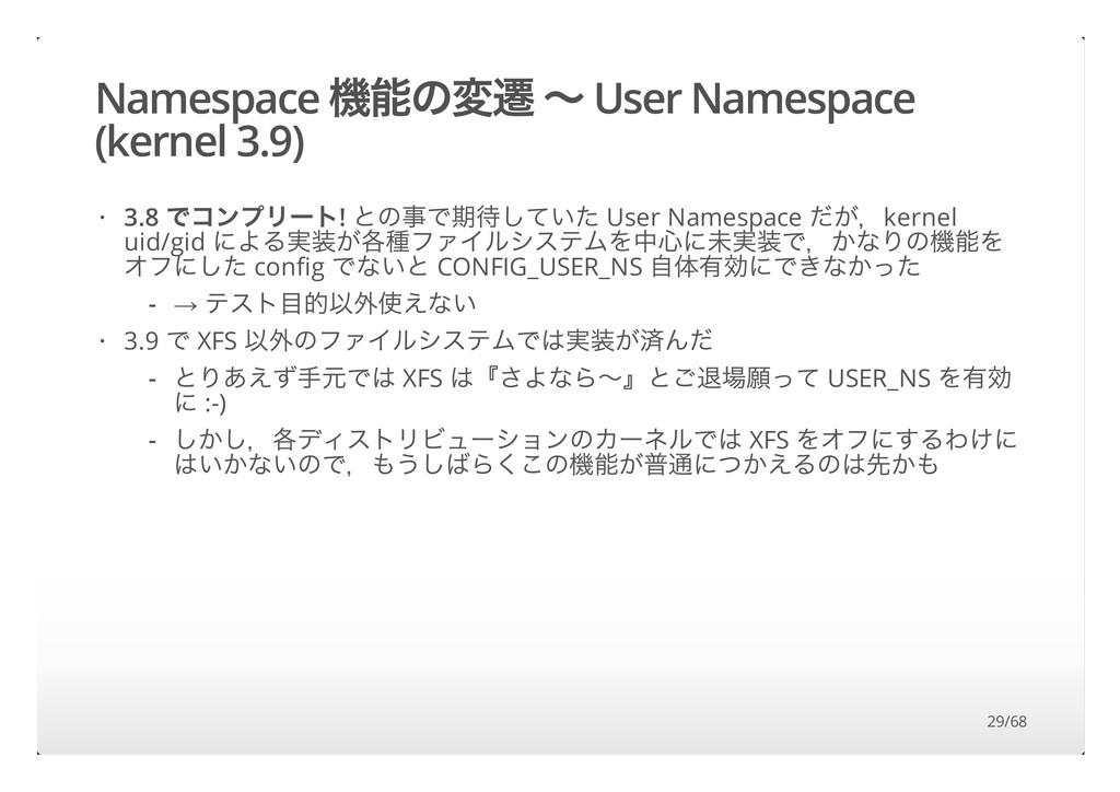 "Namespace ̀ ""NÔ ° User Namespace (kernel 3.9) 3..."