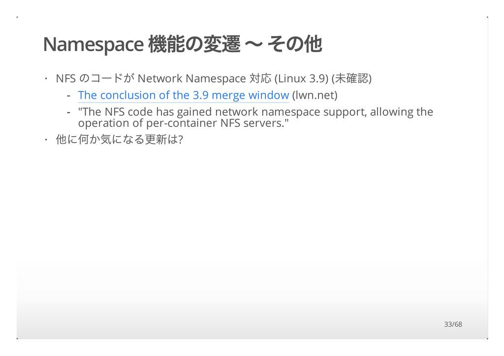 """Namespace ̀ """"NÔ ° ƒ""""H NFS """"Ïß èw Network Namesp..."""