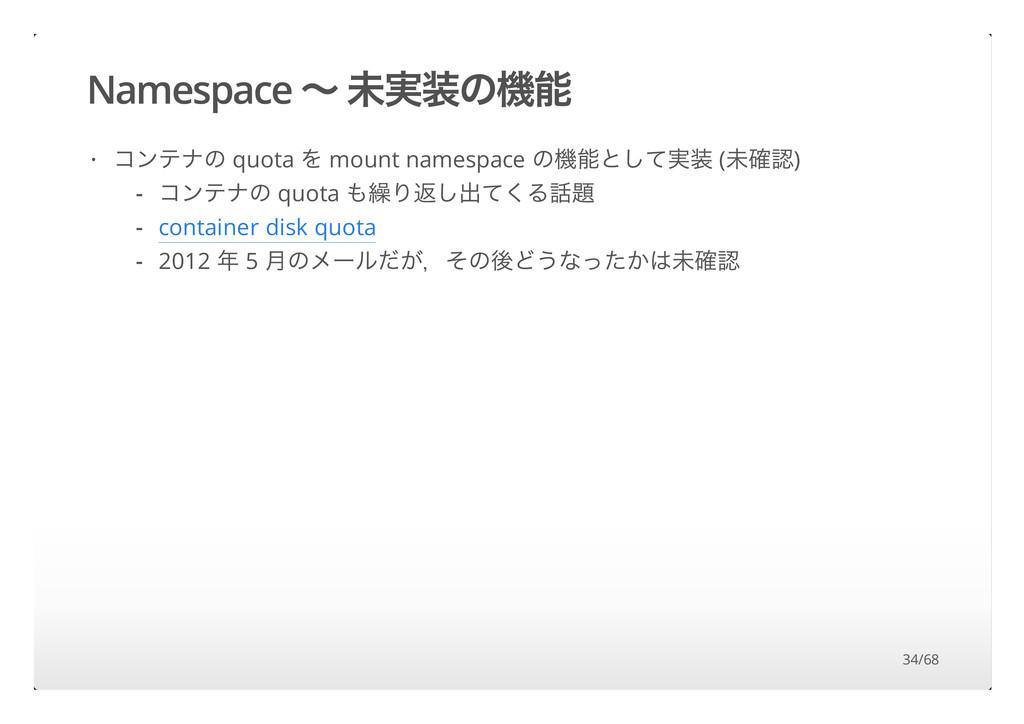 """Namespace ° Ü !""""̀ Ï äé"""" quota ³ mount namespace..."""