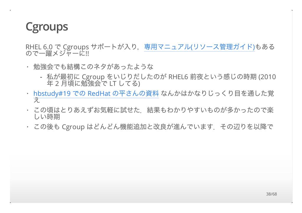 Cgroups RHEL 6.0 Cgroups Ñýß çw‾ß¿ ®iþê™¼ ( Úß ...
