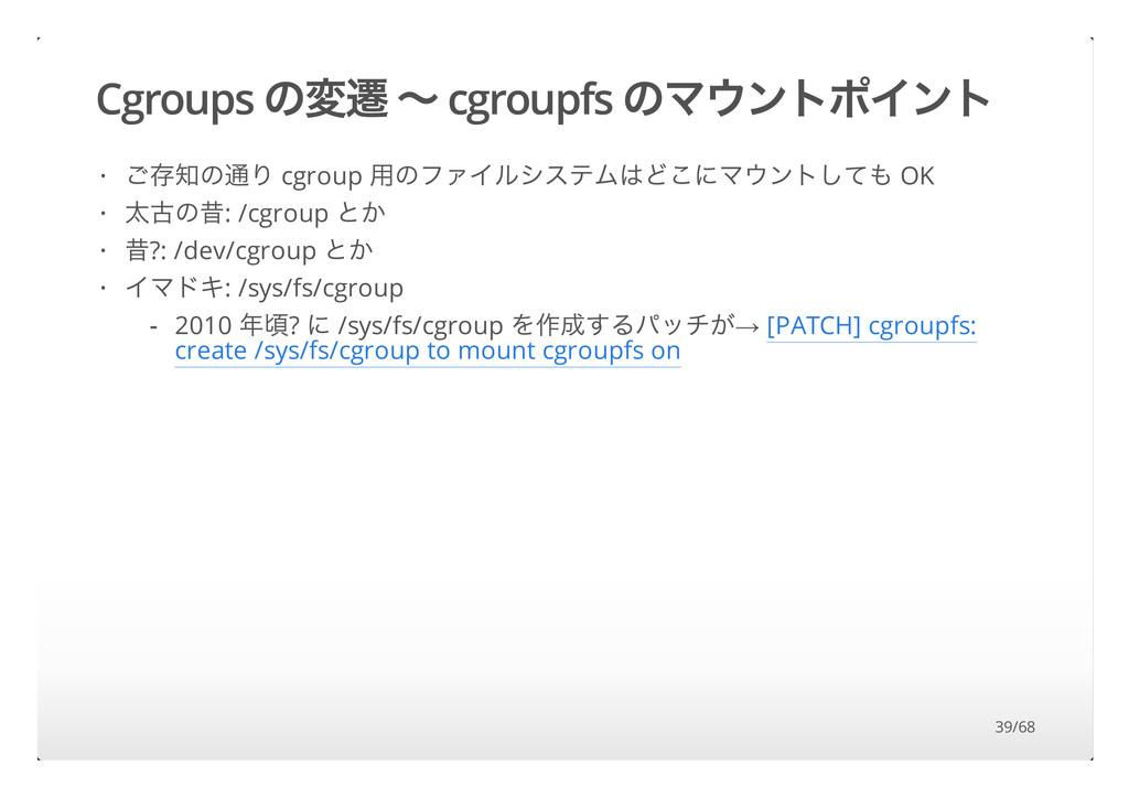 "Cgroups ""NÔ ° cgroupfs ""þÁ çý¾ ç 'B−"" ß cgroup ..."