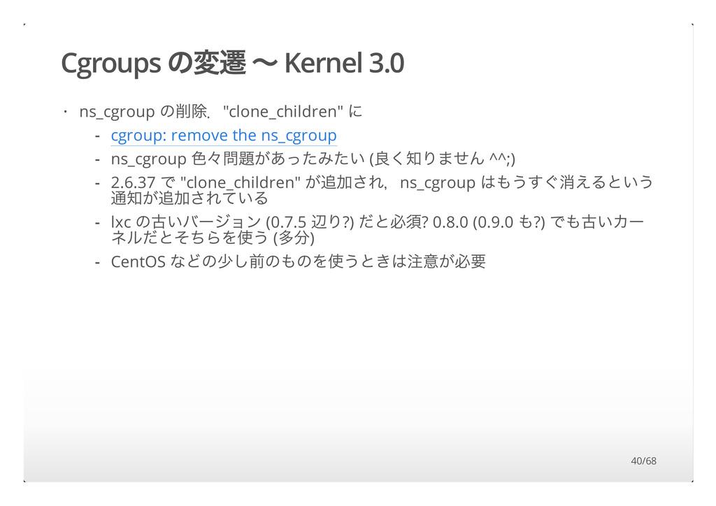 """Cgroups """"NÔ ° Kernel 3.0 ns_cgroup """"£Œ́""""clone_c..."""