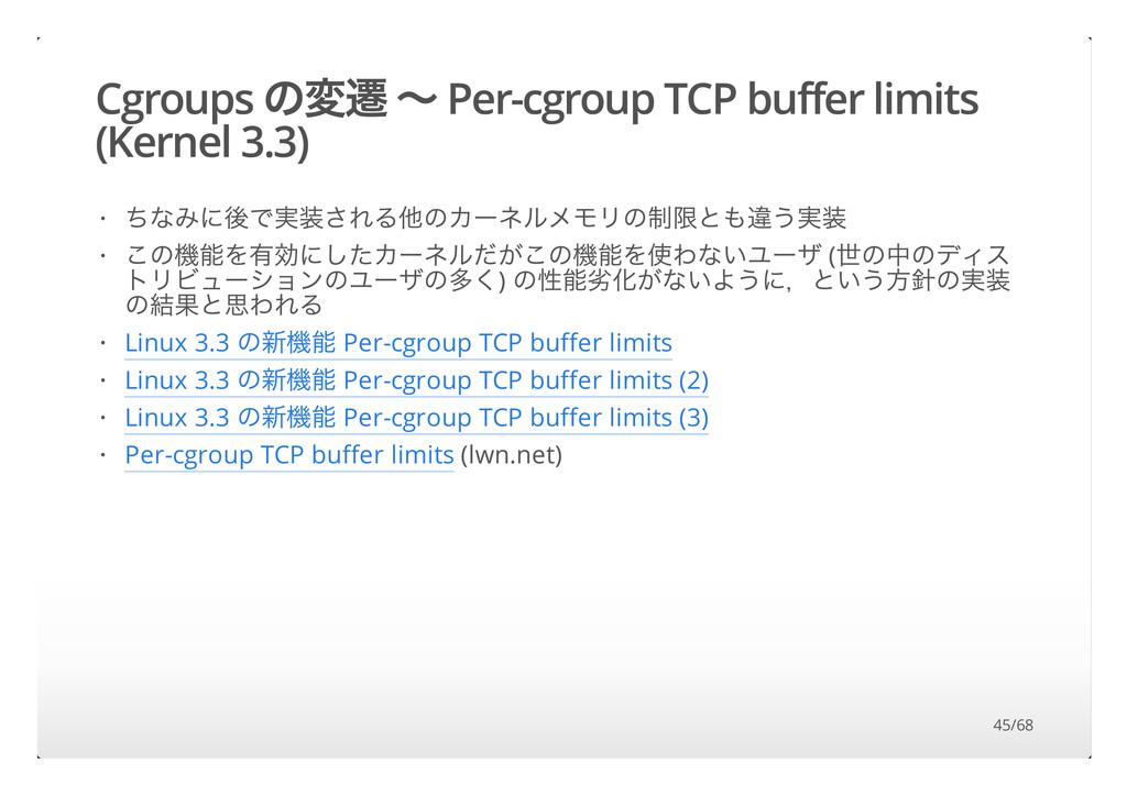 "Cgroups ""NÔ ° Per-cgroup TCP buffer limits (Ker..."