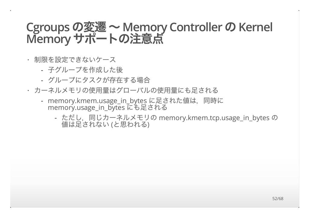 """Cgroups """"NÔ ° Memory Controller """" Kernel Memory..."""