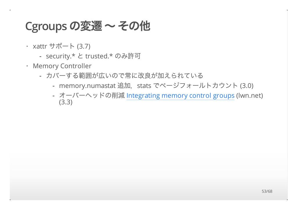 """Cgroups """"NÔ ° ƒ""""H xattr Ñýß ç (3.7) Memory Cont..."""