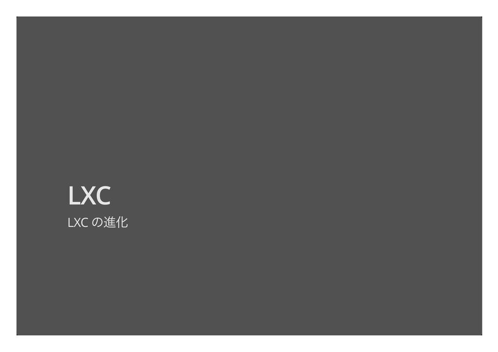 """LXC LXC """"9a"""