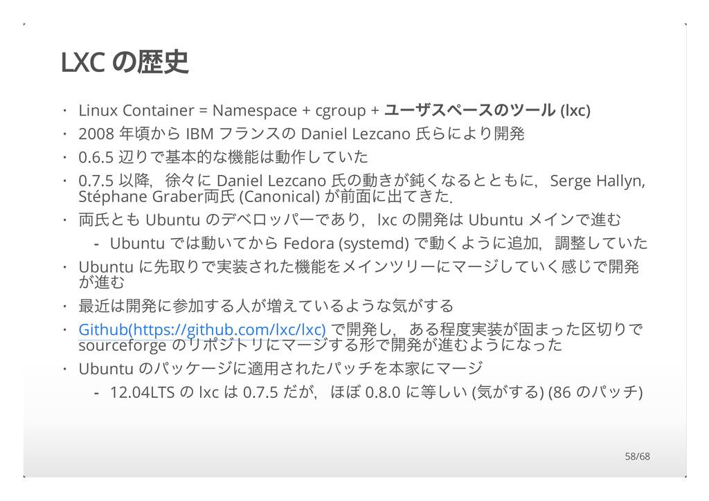 """LXC """"é¼ Linux Container = Namespace + cgroup + ..."""