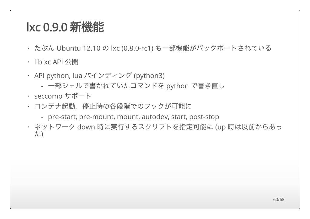 """lxc 0.9.0 &̀ ¤̆µ Ubuntu 12.10 """" lxc (0.8.0-rc1)..."""