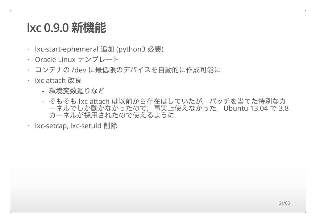 lxc 0.9.0 &̀ lxc-start-ephemeral g (python3 Èo)...