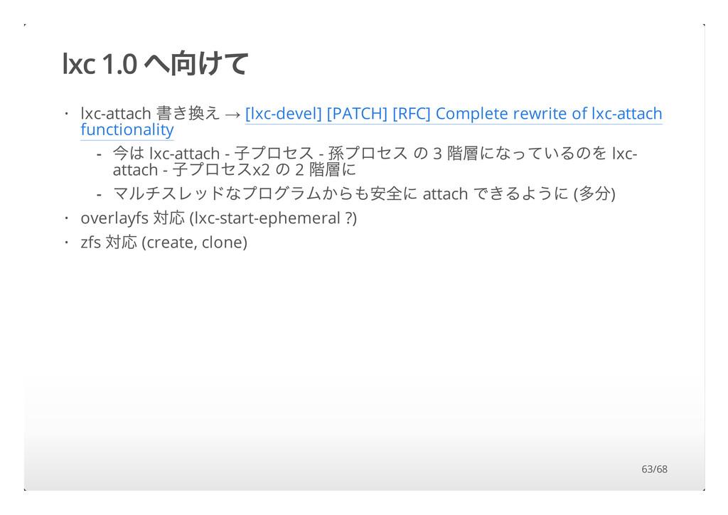lxc 1.0 ̈Ö¦– lxc-attach ̈x s → [lxc-devel] [PAT...