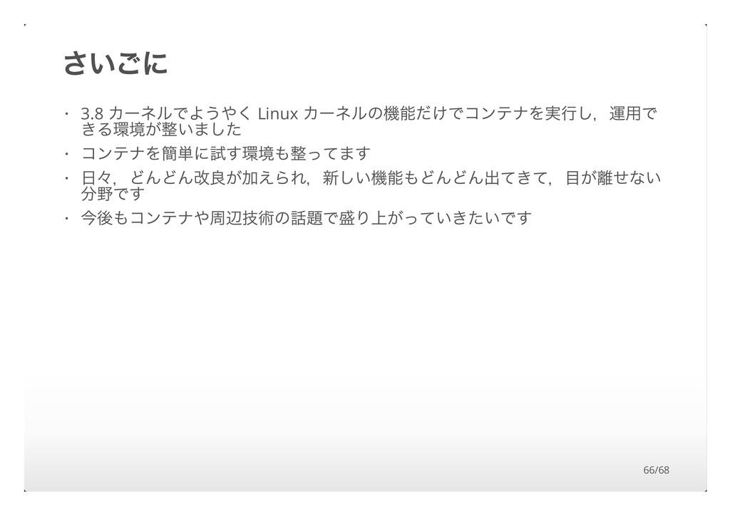 ""\o'• 3.8 Çß ì øqºz Linux Çß ì """"̀ """"¦ Ï äé³ ¿ ži...""