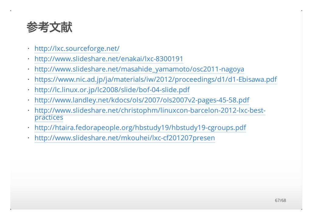 ̨ 5' http://lxc.sourceforge.net/ http://www.sli...