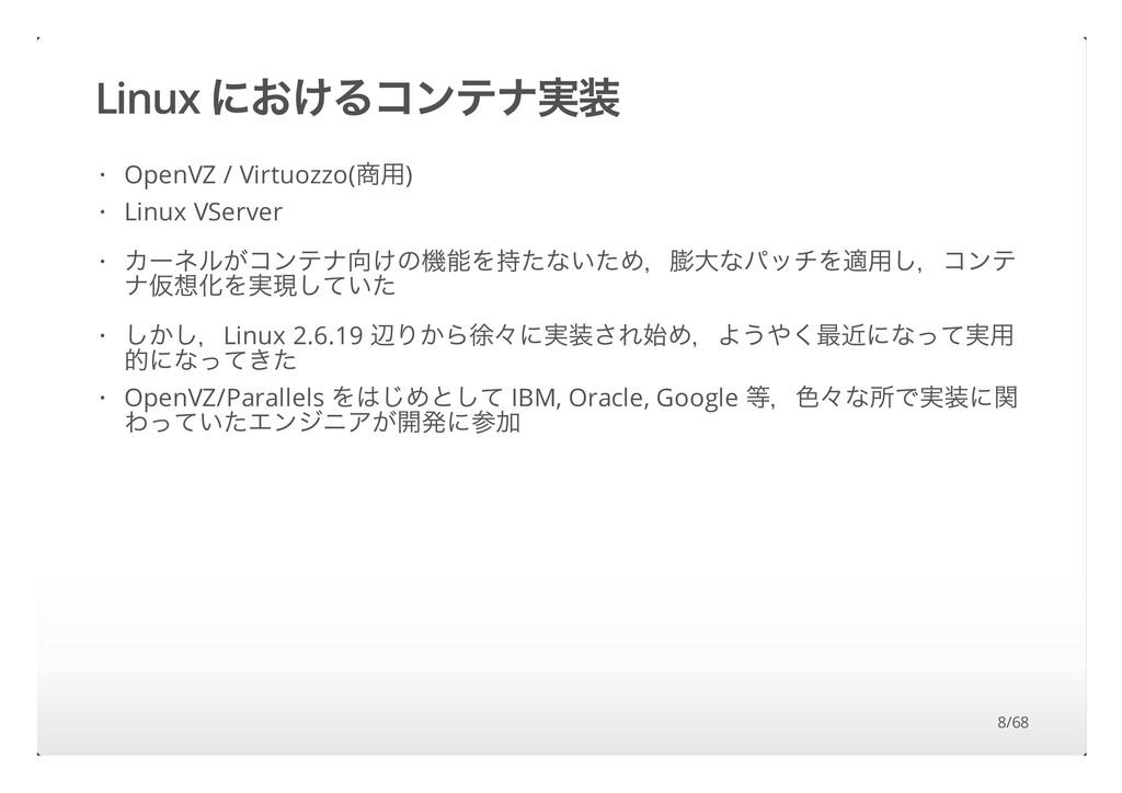 Linux •u¦−Ï äé ! OpenVZ / Virtuozzo( −i) Linux ...