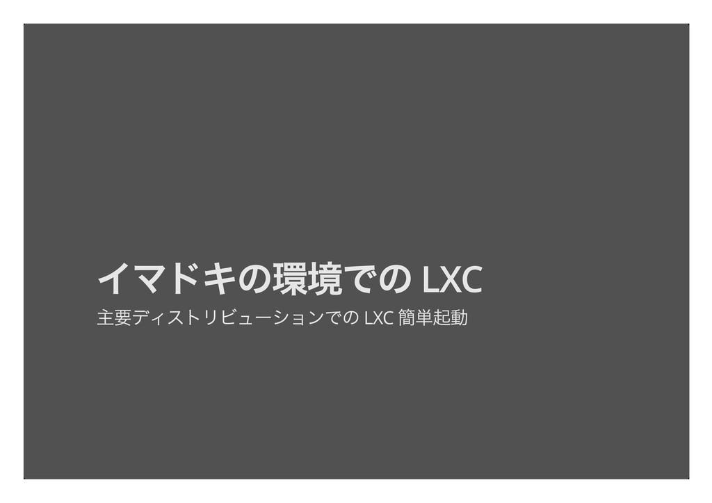 """¾þèÉ""""%È """" LXC ;oå½Õç ò™ß Ó """" LXC +""""nø"""