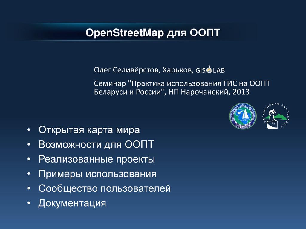 OpenStreetMap для ООПТ • Открытая карта мира • ...