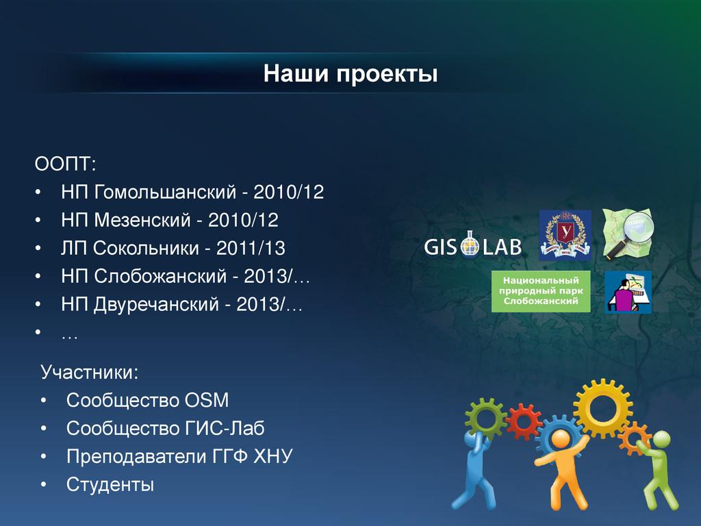 Наши проекты ООПТ: • НП Гомольшанский - 2010/12...