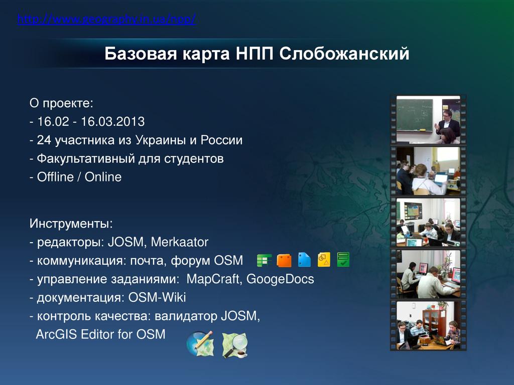 Базовая карта НПП Слобожанский О проекте: - 16....