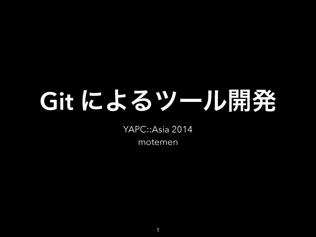 Git ʹΑΔπʔϧ։ൃ YAPC::Asia 2014 motemen 1