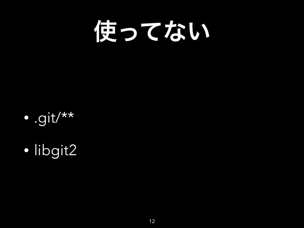ͬͯͳ͍ • .git/** • libgit2 12