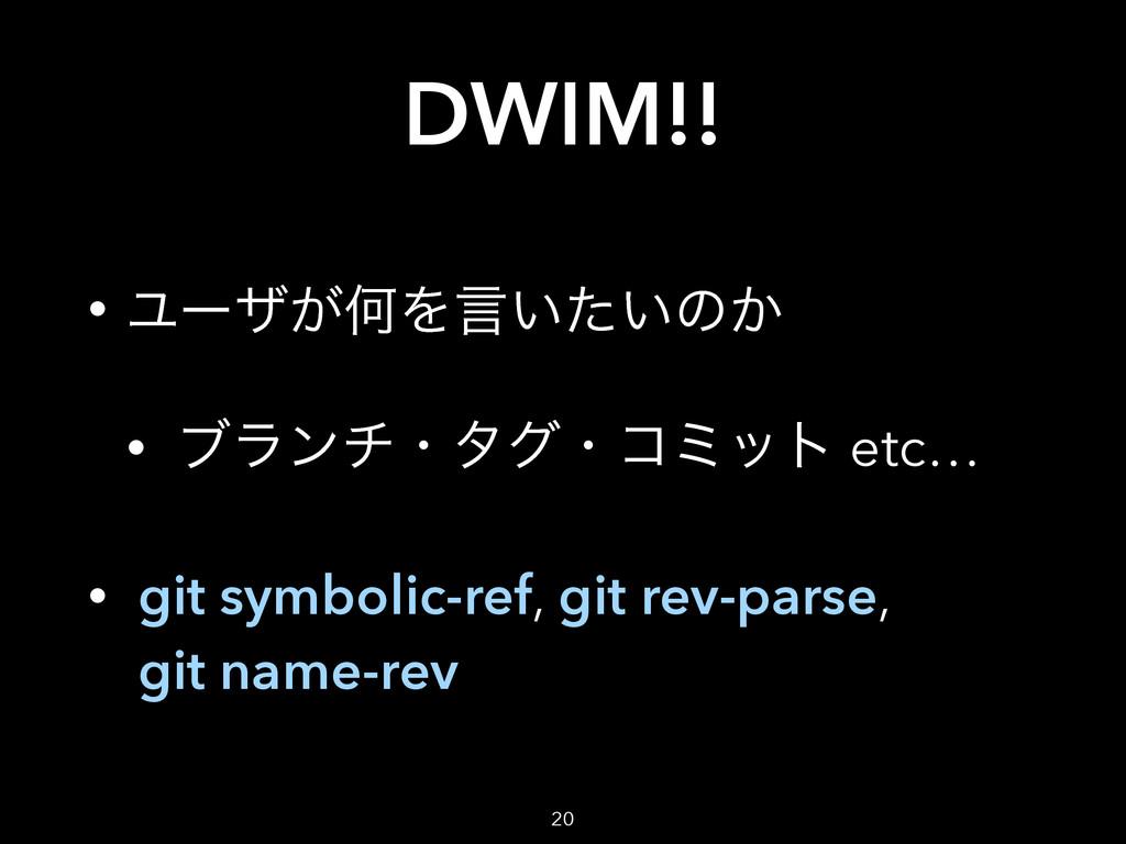 DWIM!! • Ϣʔβ͕ԿΛݴ͍͍ͨͷ͔ • ϒϥϯνɾλάɾίϛοτ etc… • git...