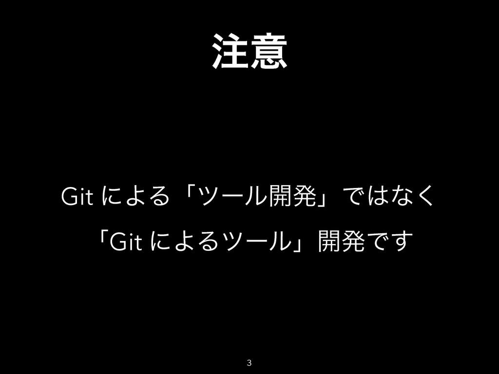 ҙ Git ʹΑΔʮπʔϧ։ൃʯͰͳ͘ ʮGit ʹΑΔπʔϧʯ։ൃͰ͢ 3