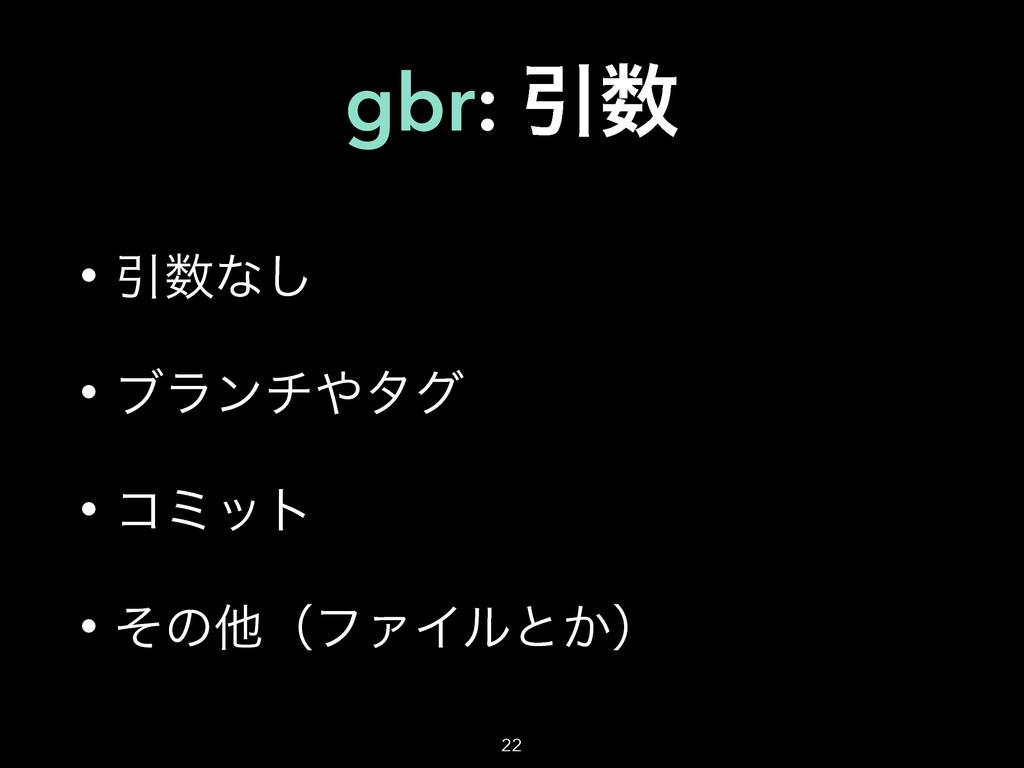 gbr: Ҿ • Ҿͳ͠ • ϒϥϯνλά • ίϛοτ • ͦͷଞʢϑΝΠϧͱ͔ʣ 22