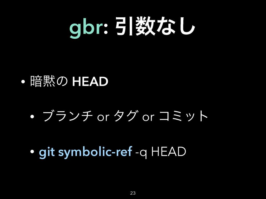 gbr: Ҿͳ͠ • ҉ͷ HEAD • ϒϥϯν or λά or ίϛοτ • git...