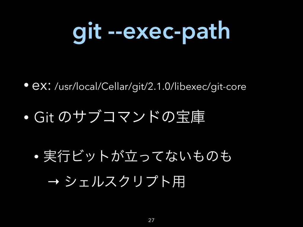 git --exec-path • ex: /usr/local/Cellar/git/2.1...