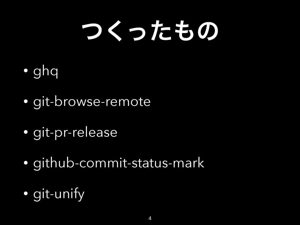 ͭͬͨ͘ͷ • ghq • git-browse-remote • git-pr-relea...