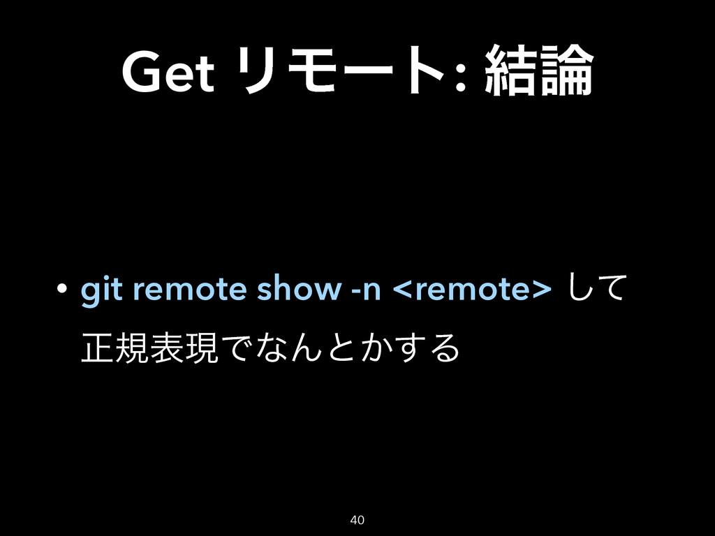 Get ϦϞʔτ: ݁ • git remote show -n <remote> ͯ͠ ਖ਼...